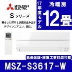 エアコン 三菱電機 霧ヶ峰 Sシリーズ 主に12畳用 MSZ-S3617-W パウダースノウ MITSUBISHI 工事対応可能