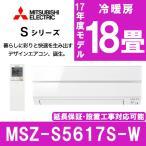 エアコン 三菱電機 霧ヶ峰 Sシリーズ 主に18畳用 単相200V MSZ-S5617S-W パウダースノウ MITSUBISHI 工事対応可能