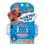ヤマヒサ ペティオ ペット歯ブラシTOY ボーンS 犬のおもちゃ