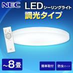 NEC HLDZB0869 LIFELEDS [洋風LED シーリングライト (〜8畳/調光) リモコン付き サークルタイプ]
