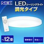 NEC HLDZD1269 LIFELEDS [洋風LED シーリングライト (〜12畳/調光) リモコン付き サークルタイプ]