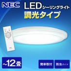 NEC HLDZD1270 LIFELED'S [洋風LEDシーリングライト(〜12畳/昼光色/調光) リモコン付き]