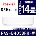 (ポイント2倍) エアコン 東芝 主に14畳用 RAS-B405DRH-W グランホワイト TOSHIBA 工事対応可能