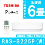 (ポイント2倍) エアコン 東芝 主に6畳用 RAS-B225P(W) グランホワイト TOSHIBA 工事対応可能