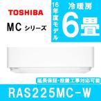 エアコン 東芝 霧ヶ峰 MCシリーズ 主に6畳用 RAS225MC-W グランホワイト TOSHIBA 工事対応可能