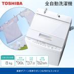 東芝 AW-8D6(W) グランホワイト ZABOON [全自動洗濯機 (洗濯8.0kg)]