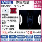 TANITA RD-905-BK ブラック インナースキャンデュアル [体組成計]