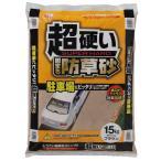 アイリスオーヤマ C15BR [超硬い 固まる防草砂 (15kg)]