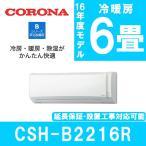 エアコン コロナ Bシリーズ 主に6畳用 CSH-B2216R ホワイト CORONA 工事対応可能