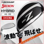DUNLOP ダンロップ スリクソン Z H65 ハイブリッドユーティリティ Miyazaki Kaula 7 for HYBRID U5 25 S【日本正規品】