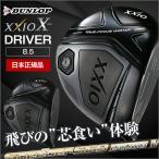 日本正規品 DUNLOP XXIO10(ゼクシオテン) ドライバー クラフトモデル Speeder Evolution IV 569 8.5 S