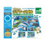 くもん くもんのジグソーパズルSTEP6 見てみよう!日本各地を走る電車・列車