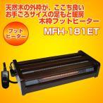 メトロ MFH-181ET [木枠フットヒーター]