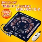 メトロ(METRO) MSU-601E-K こたつ用 取替ヒーターユニット 石英管 手元電コン式ファン 手元コントローラー 無段階調節 600W MSU601EK