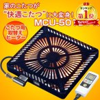 メトロ MCU-501EC-K こたつ用 取替ヒーター (U字形カーボンヒーター/手元電子コントロール式)