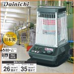 DAINICHI FM-106F(H) メタリックグレー FMシリーズ [業務用石油ストーブ(木造26畳/コンクリ35畳まで)]