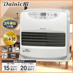 (ポイント3倍) DAINICHI FW-5617L-S ライトシルバー [石油ファンヒーター(木造15畳/コンクリ20畳まで)]