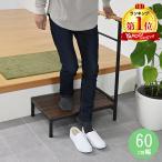 玄関台 踏み台 幅60cm 手すり 手すり付き 玄関 ステップ コンパクト