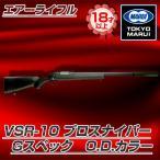 東京マルイ VSR-10 Gスペック(O.D.)No.4 オリーブドラブ [ボルトアクションエアーライフル(対象年令18才以上)
