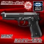 東京マルイ M92F ミリタリーモデル ガスブローバック (対象年令18才以上)