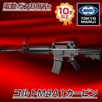 東京マルイ コルトM4A1カービン No.1 電動ガンボーイズ(対象年令10才以上)