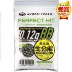東京マルイ パーフェクトヒット バイオBB 0.12g(800発入)