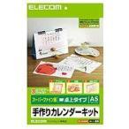 ELECOM カレンダーキット EDT-CALA5WN