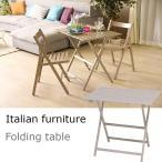 不二貿易 97155 イタリアンフォールディングテーブル GY グレー