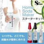 ソーダスパークル SSK002-WH ホワイト [炭酸水メーカー スターターキット(1L) イージーモデル]