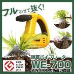 ムサシ WE-700 [除草バイブレーター]