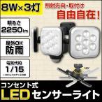 ムサシ LED-AC3024 RITEX フリーアーム式LEDセンサーライト 8W×3灯