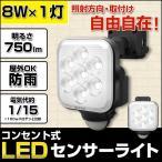 ムサシ LED-AC1008 RITEX フリーアーム式LEDセンサーライト 8W×1灯