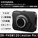 ショッピングドライブレコーダー IODATA DR-FH5M120 motion Pix [ドライブレコーダー (フルハイビジョン対応)]