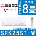 エアコン 三菱重工 主に8畳用 SRK25ST-W ホワイト MITSUBISHI 工事対応可能
