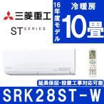 エアコン 三菱重工 主に10畳用 SRK28ST-W ホワイト MITSUBISHI 工事対応可能