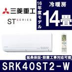 エアコン 三菱重工 主に14畳用 単相200V SRK40ST2-W ホワイト MITSUBISHI 工事対応可能