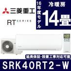 ビーバーエアコン RTシリーズ SRK40RT2-W