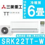 エアコン 三菱重工 主に6畳用 SRK22TT-W ホワイト MITSUBISHI 工事対応可能