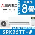エアコン 三菱重工 主に8畳用 SRK25TT-W ホワイト MITSUBISHI 工事対応可能