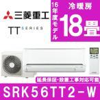 エアコン 三菱重工 主に18畳用 単相200V SRK56TT2-W ホワイト MITSUBISHI 工事対応可能