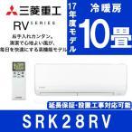 エアコン 三菱重工 ビーバーエアコン RVシリーズ 主に10畳用 SRK28RV MITSUBISHI 工事対応可能 SRK28RT後継機種