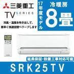 エアコン 三菱重工 ビーバーエアコン TVシリーズ 主に8畳用 SRK25TV MITSUBISHI 工事対応可能 SRK25TT後継機種