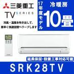エアコン 三菱重工 ビーバーエアコン TVシリーズ 主に10畳用 SRK28TV MITSUBISHI 工事対応可能 SRK28TT後継機種