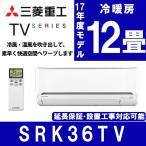 エアコン 三菱重工 ビーバーエアコン TVシリーズ 主に12畳用 SRK36TV MITSUBISHI 工事対応可能 SRK36TT後継機種