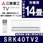 エアコン 三菱重工 ビーバーエアコン TVシリーズ 主に14畳用 単相200V SRK40TV2 MITSUBISHI 工事対応可能 SRK40TT2後継機種