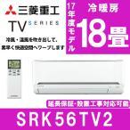 エアコン 三菱重工 ビーバーエアコン TVシリーズ 主に18畳用 単相200V SRK56TV2 MITSUBISHI 工事対応可能 SRK56TT2後継機種