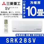 エアコン 三菱重工 ビーバーエアコン SVシリーズ 主に10畳用 SRK28SV MITSUBISHI 工事対応可能 SRK28ST後継機種