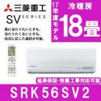 エアコン 三菱重工 ビーバーエアコン SVシリーズ 主に18畳用 単相200V SRK56SV2 MITSUBISHI 工事対応可能 SRK56ST2後継機種