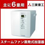 三菱重工 SHE35PD-W ピュアホワイト roomist [スチーム式加湿器(木造6畳/プレハブ洋室10畳まで) ]