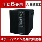 三菱重工 SHE35PD-K ブラック roomist [スチーム式加湿器(木造6畳/プレハブ洋室10畳まで) ]